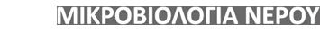 watermicro-eclass-logo